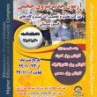 استخدام در شرکت نصب و تعمیرات نیروگاههای خوزستان