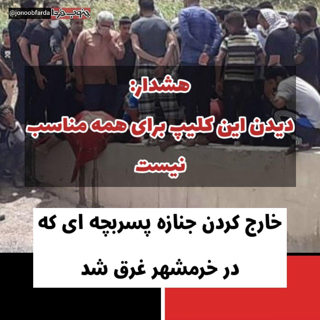 ماجرا غرق شدن پسربچه ۱۳ ساله در خرمشهر + کلیپ
