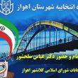 بیانیه اعلام حضور آقای عباس سلحشور در ششمین دوره انتخابات شورای شهر اهواز
