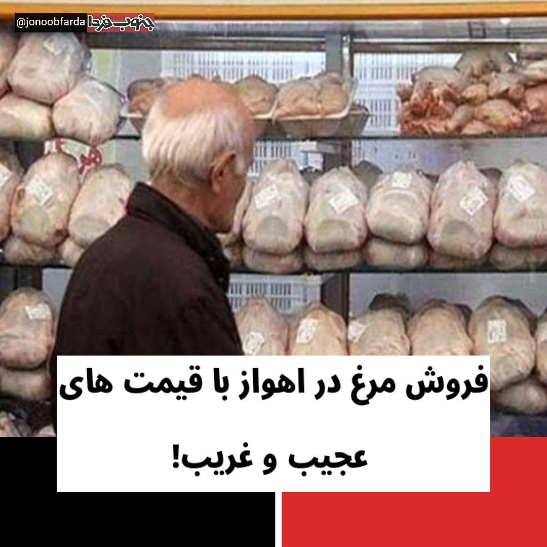 فروش مرغ در اهواز با قیمت های عجیب و غریب!